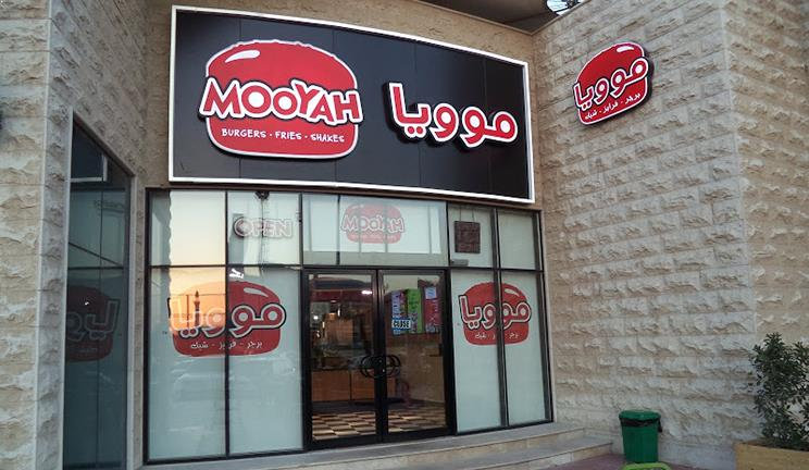 Best burger in Qatar - Al Sadd MOOYAH Burgers Fries and Shakes