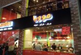 MOOYAH best burgers in Bahrain Juffair